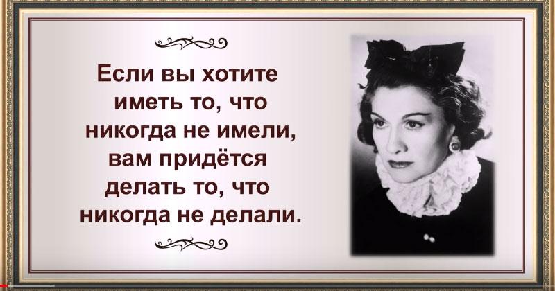 15 лучших афоризмов и цитат Коко Шанель. - YouTube   420x800